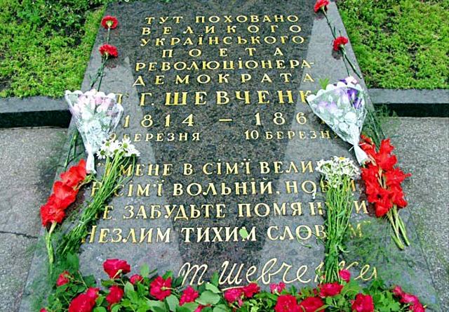 Могили для поклоніння: Тарас Шевченко