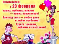 открытки с картинки 23 февраля