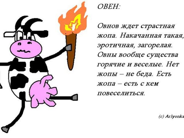 шуточный гороскоп овен девиз пушки к бою