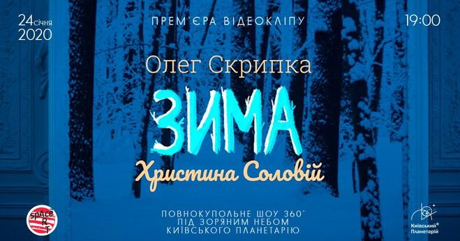 Куда пойти в Киеве 24 - 26 января