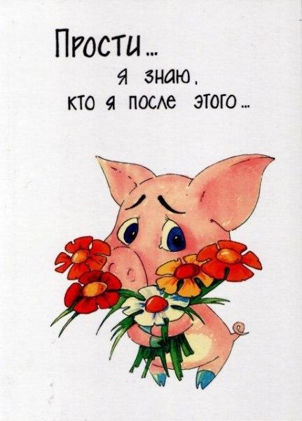 """Милая открытки \""""Прости\"""""""