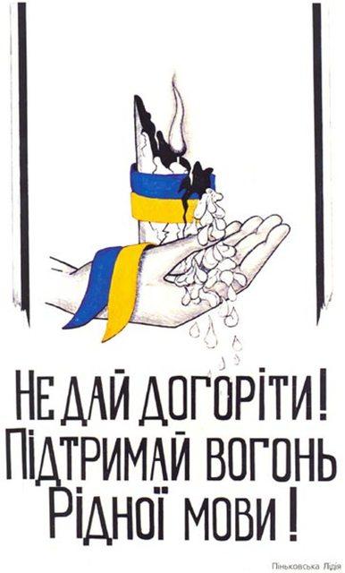 Разговаривай, думай, живи украинским!