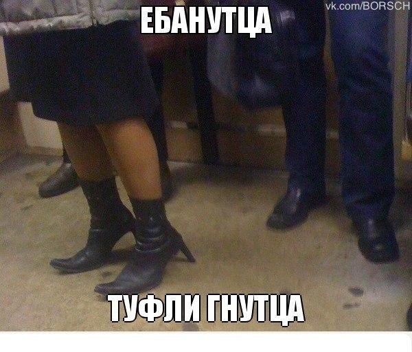 Гнущиеся туфли