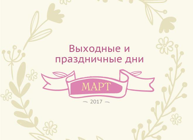 Выходные и праздничные дни в марте 2017 года в Украине