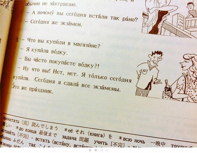 Ох уж эти русские. Японский учебник русского языка