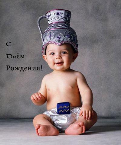 Водолейчик, с Днём Рождения!