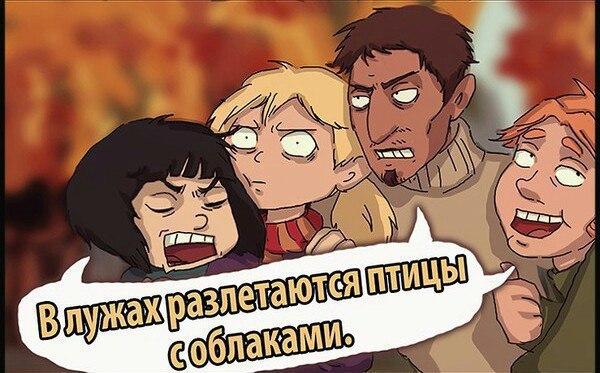 Комикс про осень