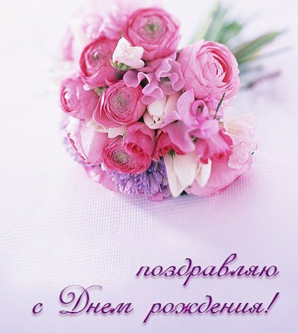 Поздравляю с Днем Рождения