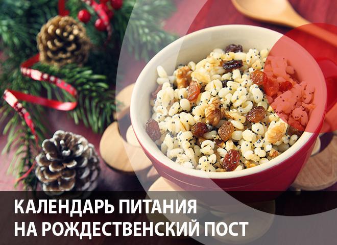 Рождественский пост 2017-2018