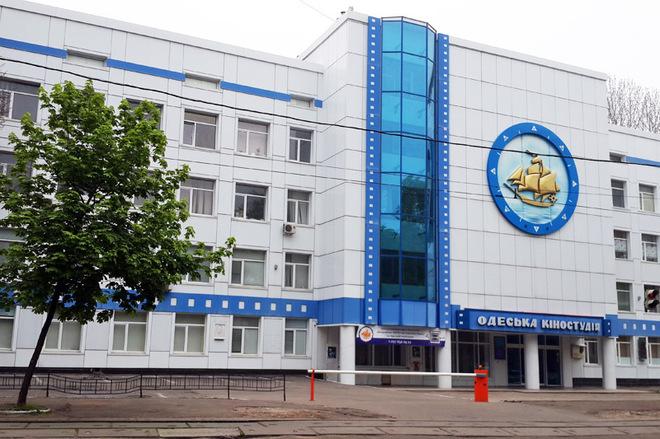 Одеська кіностудія
