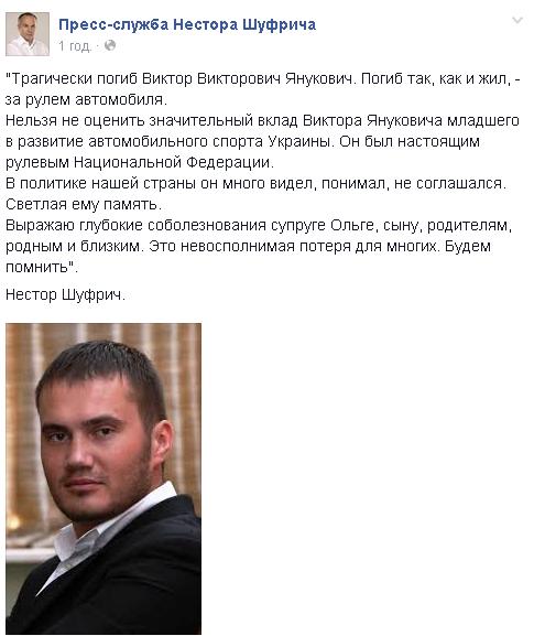 Янукович и сыны