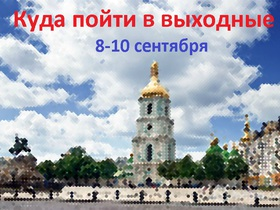 Куда пойти в Киеве: выходные 8-10 сентября