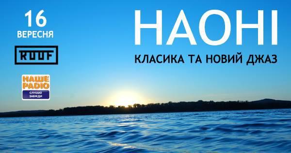 Выходные в Киеве: куда пойти 14 - 16 сентября