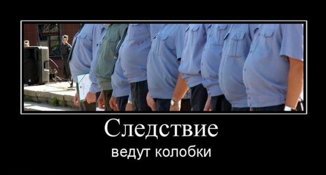 Демотиваторы про полицию