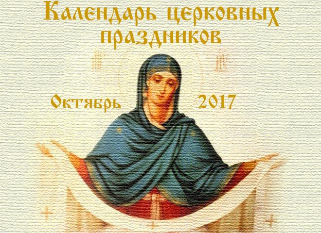 Церковные праздники в октябре 2017