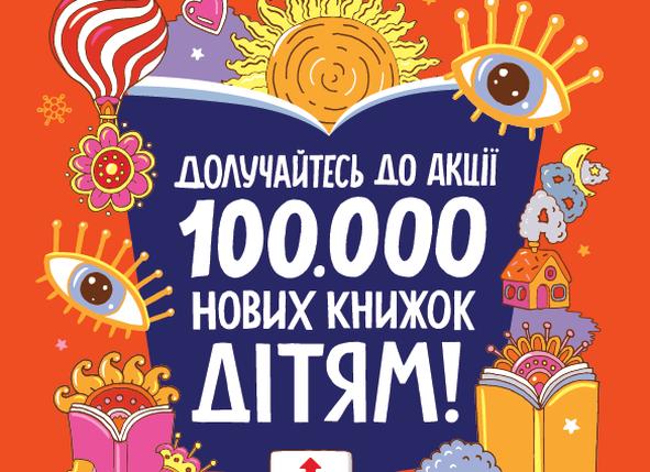 100 000 новых книг детям
