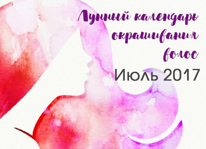 Місячний календар фарбування волосся на липень 2017