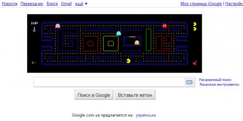 Google сегодня радует ПАК-маном