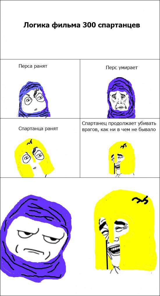 Ржачные фууу комиксы