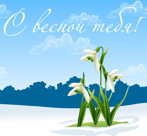 С весной Тебя!