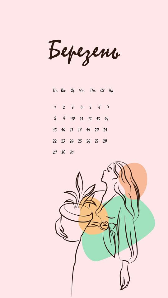 заставка на телефон з календарем март 2021