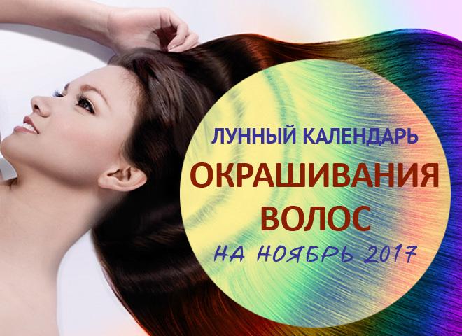лунный календарь окрашивания волос на ноябрь 2017