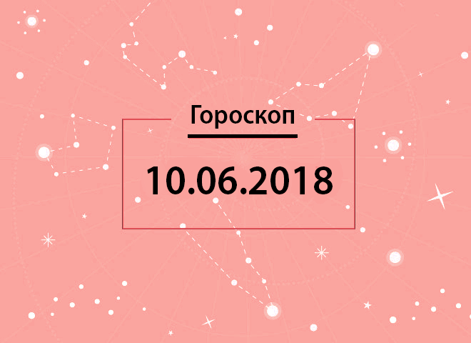 Гороскоп на червень 2018