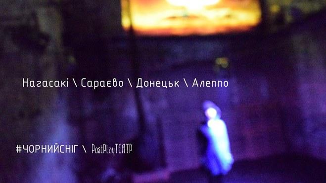 День театру 2017: прем'єра PostPlayТеатр