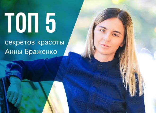 ТОП-5 секретов красоты Анны Браженко
