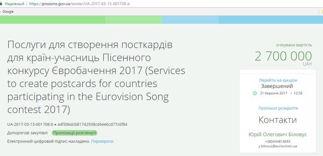 Евровидение 2017: проморолик о Киеве