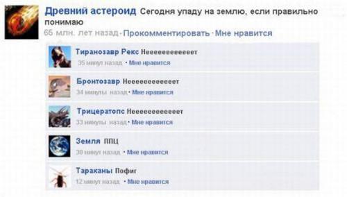 Древний фейсбук