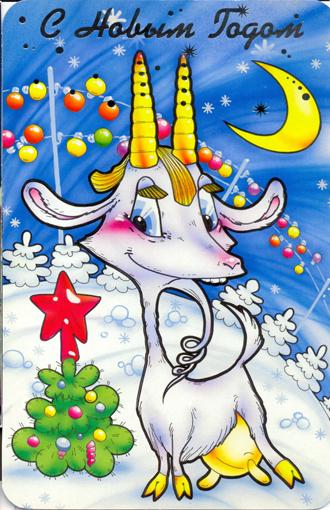 Смешная открытка на Новый год козы 2015