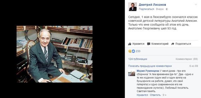 Умер Анатолий Алексин