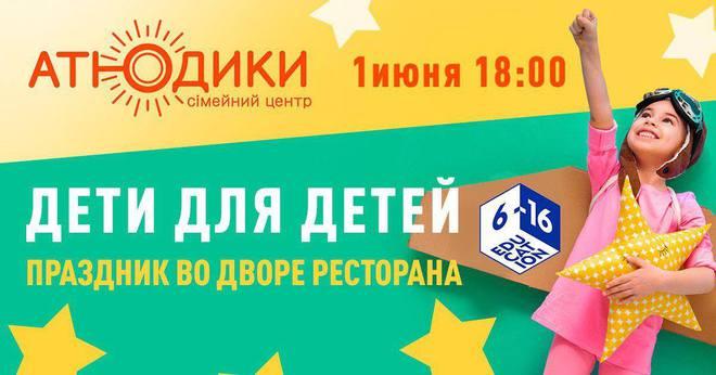 День защиты детей 2019: афиша мероприятий