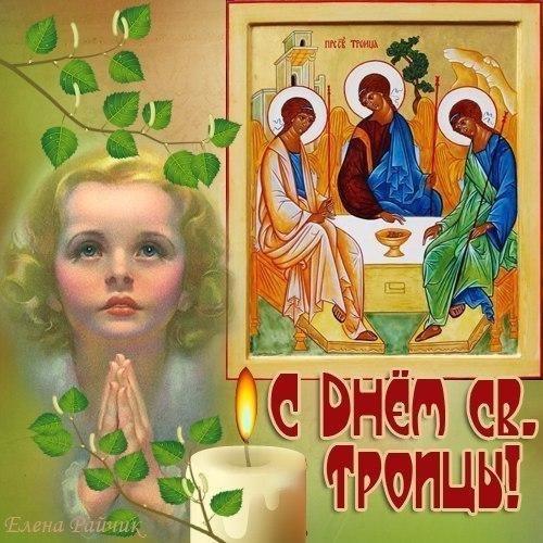 Красивые открытки на Святую Троицу