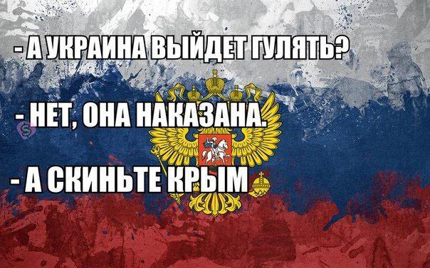 Прикол про Украину и Крым