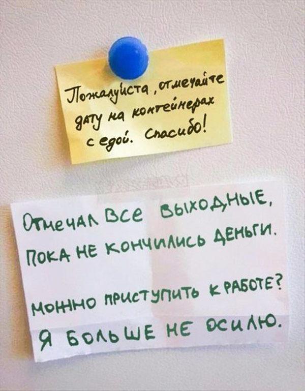 Офисный юмор