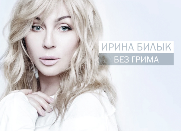 Ирина Билык. Без грима