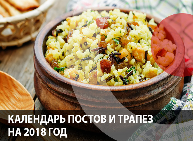 Календарь постов 2018