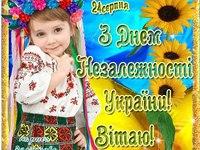З Днем Незалежнсті, Україно!