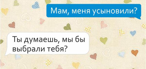 Милые смс переписки с мамами