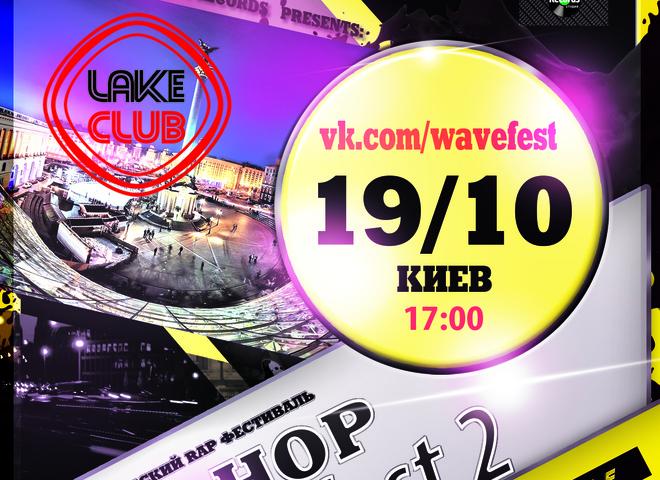 HIP HOP Wave fest