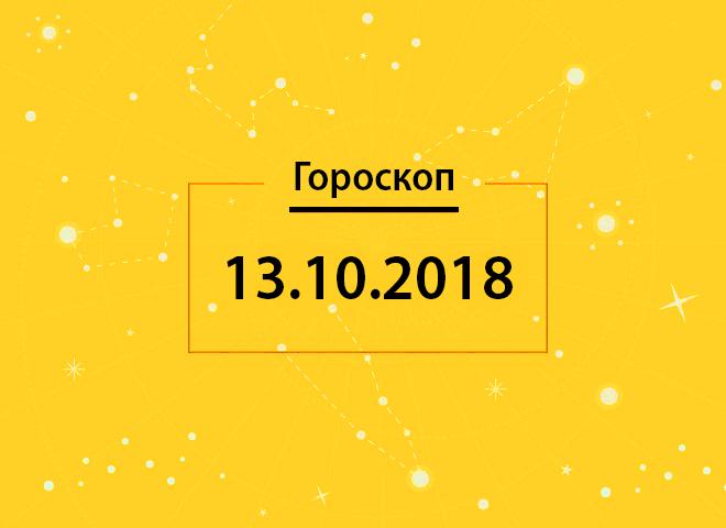 Гороскоп на сьогодні, 13 жовтня 2018 року, для всіх знаків Зодіаку