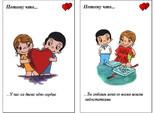 Love is: історія добрих і милих коміксів про любов і відносини