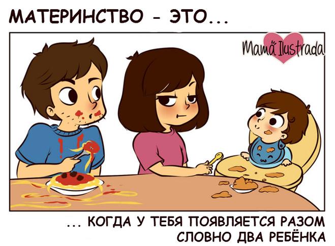 Милые комиксы про мам от MAMÁ ILUSTRADA
