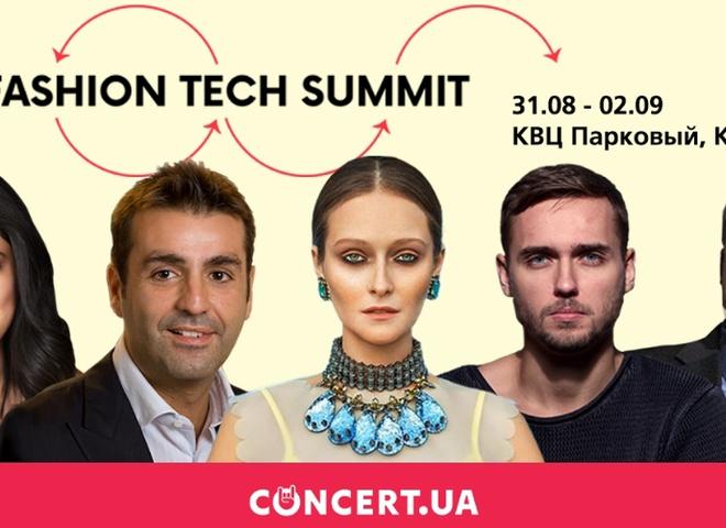 Fashion Tech Summit