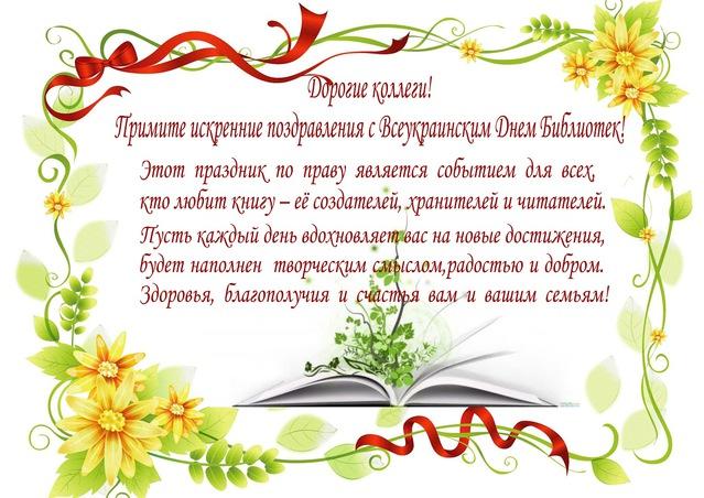 Смс поздравление с днем библиотекаря коллеге