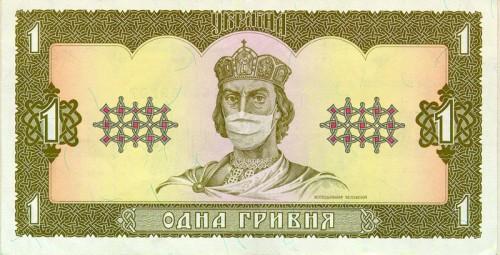 Адаптация Гривни