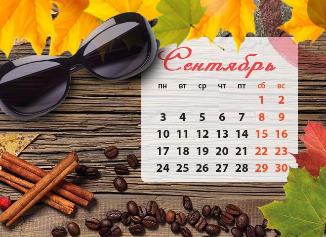 Календари сентябрь