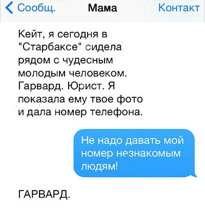 ТОП 15 смешных смс от мам